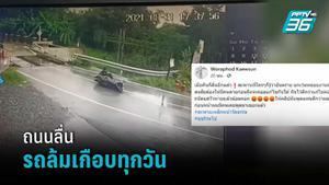 สุดลื่นถนนข้ามสะพานรถล้มเกือบทุกวัน