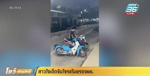 สาวใจเด็ดจับโจรขโมยรถจักรยานยนต์