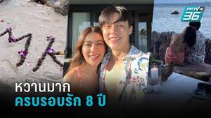 """ครบรอบรัก 8 ปี """"หมาก - คิม"""" ควงดินเนอร์หวานริมทะเล เพื่อนแห่เชียร์ให้แต่ง"""