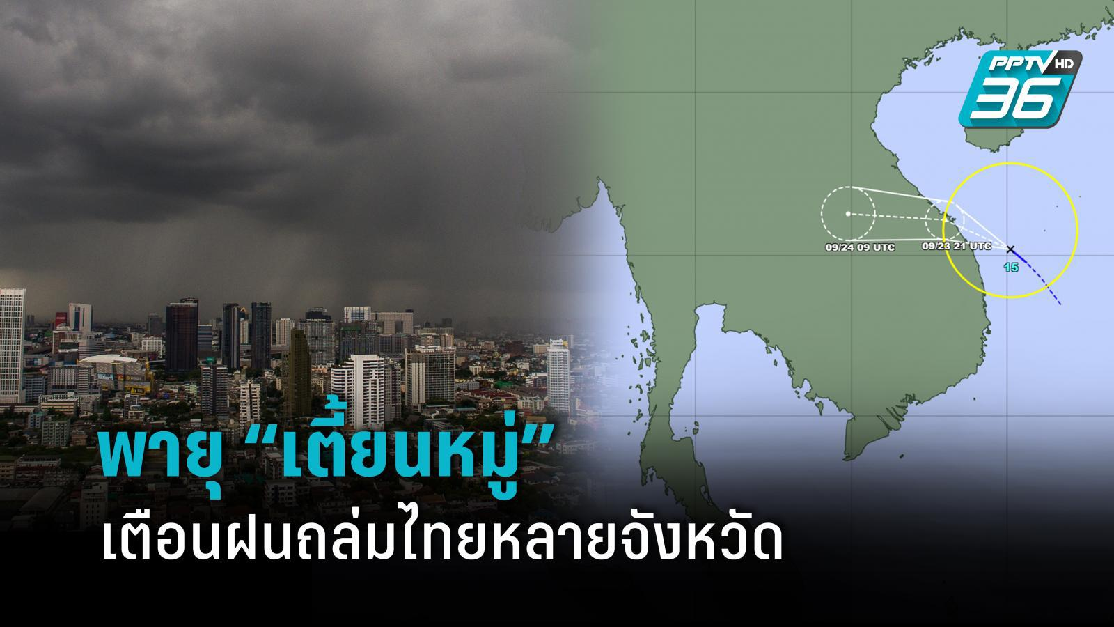 """กรมอุตุฯ เตือน พายุ """"เตี้ยนหมู่"""" ทำฝนถล่มไทย 61 จว. กรุงเทพฯไม่รอด"""