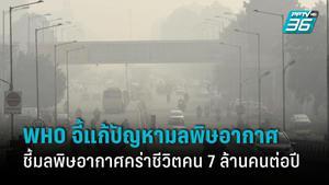 """WHO ออกแนวทางใหม่คุม """"มลพิษอากาศ"""" คร่าชีวิตประชากรโลก 7 ล้านคนต่อปี"""