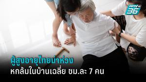 ห้องน้ำ - ห้องนอน จุดเสี่ยงหลักผู้สูงอายุหกล้ม สถิติพบต้องเข้ารักษาตัวเฉลี่ยชั่วโมงละ 7 ราย