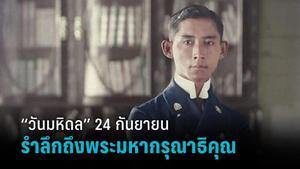 """24 กันยายน """"วันมหิดล"""" พระบิดาแห่งการแพทย์แผนปัจจุบันของไทย"""