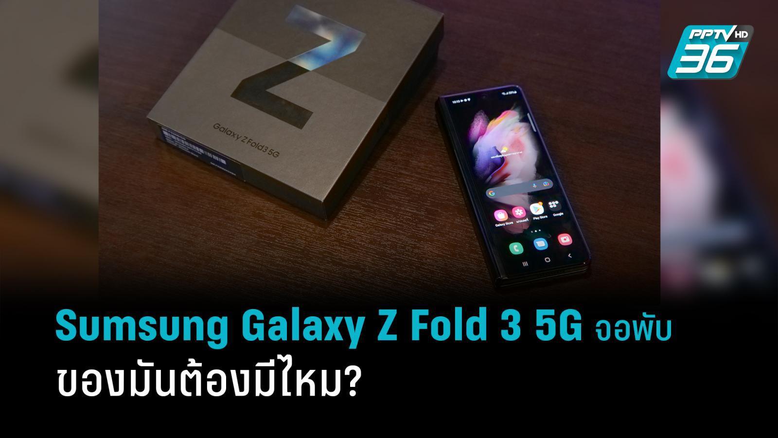 Sumsung Galaxy Z Fold 3 5G ว้าวไหม น่าซื้อแค่ไหน??