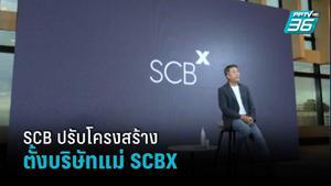 SCB ปรับโครงสร้างใหญ่ ตั้งบริษัทแม่ SCBX