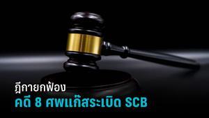 ศาลฎีกาพิพากษา ยกฟ้อง คดี 8 ศพ แก๊สระเบิด SCB สำนักงานใหญ่ 'วิศวกร  - บริษัท เมก้าฯ' ไม่ต้องชดใช้