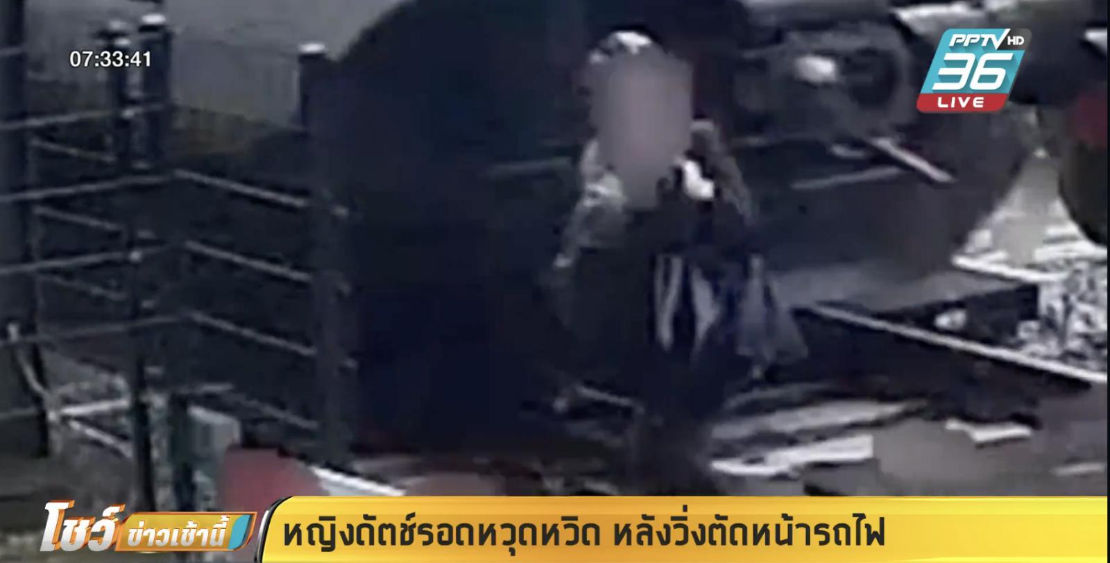 หญิงดัตช์รอดหวุดหวิด หลังวิ่งตัดหน้ารถไฟ