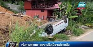 เร่งล่าทหารพรานยิงเมีย-แม่ยายดับ ก่อนขับรถพลิกคว่ำ ถือปืนเอ็ม 16 จี้ชาวบ้านให้พาหนี