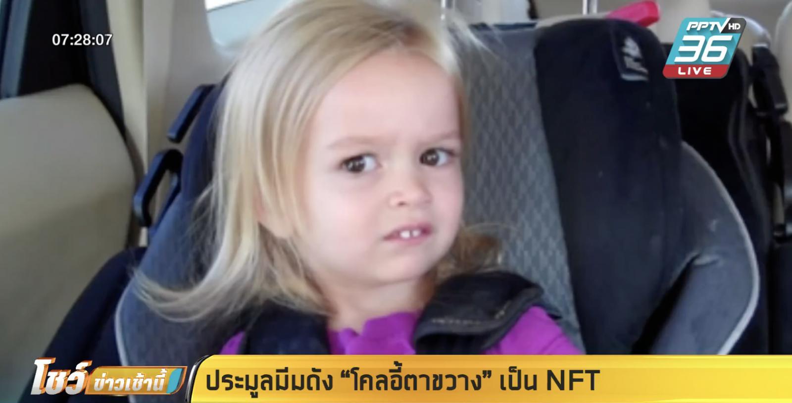 """ประมูลมีมดัง """"โคลอี้ตาขวาง"""" เป็น NFT"""