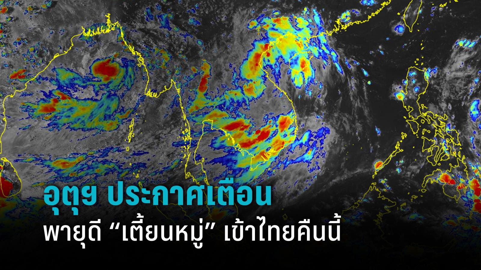 """อุตุฯ เตือน พายุดีเปรสชัน """"เตี้ยนหมู่"""" เข้าไทยคืนนี้ จ.มุกดาหาร โดนก่อน ฝนตกหนักหลายจังหวัด"""
