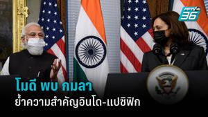 ผู้นำอินเดียพบรองปธน.สหรัฐฯ ย้ำความสำคัญอินโด-แปซิฟิก