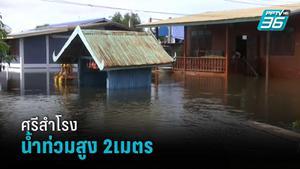 สุโขทัย ยังอ่วม อ.ศรีสำโรง น้ำท่วมสูง 2เมตร