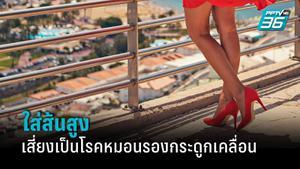 ระวัง! สาวชอบใส่ส้นสูง มีความเสี่ยงเป็นโรคหมอนรองกระดูกเคลื่อน