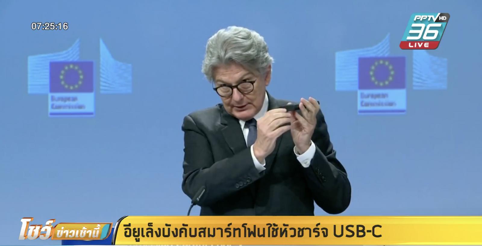 อียูเล็งบังคับบริษัทสมาร์ทโฟนใช้หัวชาร์จ USB-C