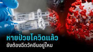 หายป่วย โควิด-19 แล้ว ยังต้องฉีดวัคซีนอยู่ไหม? และควรรับเมื่อไร