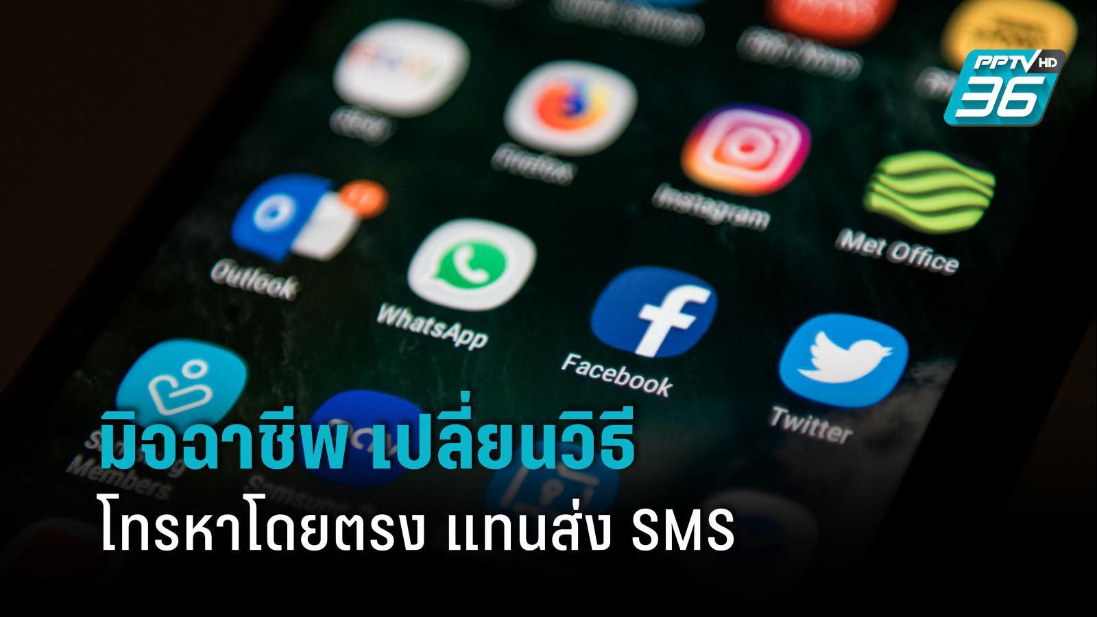 กสทช. เผย มิจฉาชีพ เปลี่ยนวิธีโทรหาโดยตรง แทนส่ง SMS เตือนอย่าหลงเชื่อ-ให้ข้อมูล