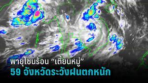 """อุตุฯ เตือนภัย พายุโซนร้อน """"เตี้ยนหมู่"""" ฉบับที่ 4 - 59 จังหวัดระวังฝนตกหนัก"""