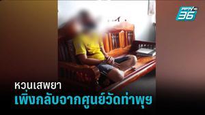 ผู้บำบัดเพิ่งกลับจากศูนย์วัดท่าพุฯ หวนเสพยา เมาคลั่งอาละวาด คว้ามีดไล่ฟันชาวบ้าน