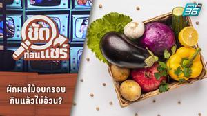 ชัดก่อนแชร์ | ผักผลไม้อบกรอบกินแล้วไม่อ้วน จริงหรือ? | PPTV HD 36