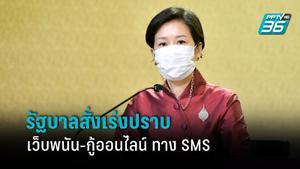รัฐบาล สั่งเร่งปราบ เว็บพนัน-กู้ออนไลน์ ทาง SMS หวั่นซ้ำเติมปชช.ช่วงโควิด