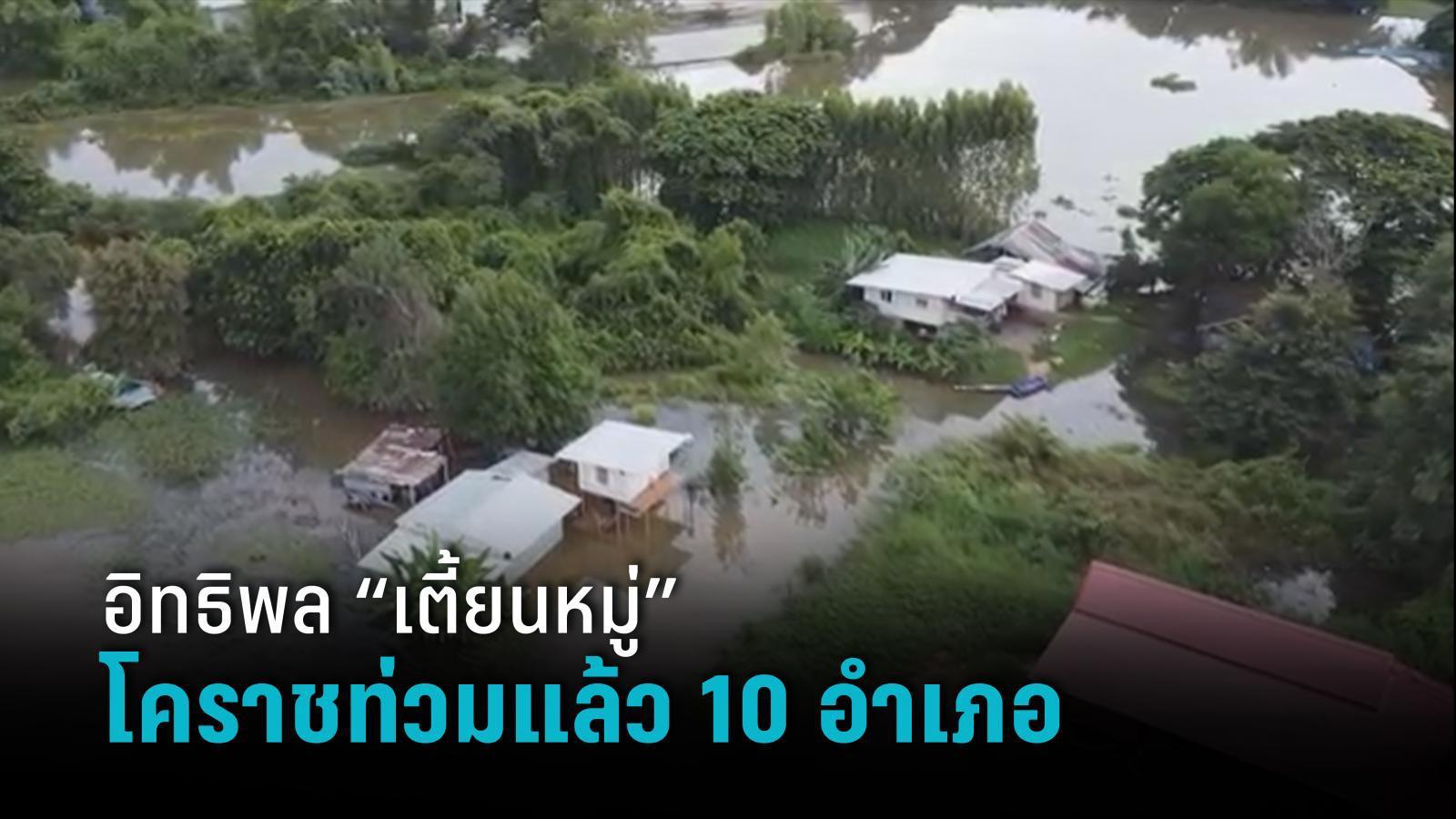 """อิทธิพลพายุ """"เตี้ยนหมู่"""" โคราช น้ำท่วมแล้ว 10 อำเภอ กระทบ 871 ครัวเรือน"""