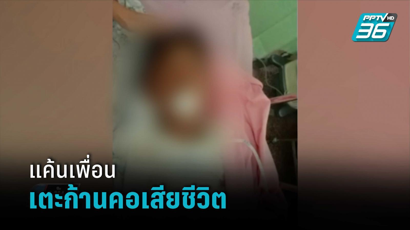 แค้นขโมยมีดพก ด.ช.วัย 13 เตะก้านคอเพื่อนดับ พบเคยเรียนมวยไทย
