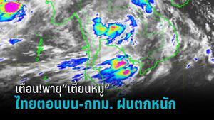 """อุตุฯ เตือนฉบับที่ 8 พายุ """"เตี้ยนหมู่""""ไทยตอนบน-กทม. ฝนตกหนัก"""