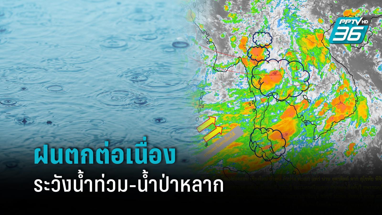 อุตุฯ เตือน ฝนถล่มต่อเนื่อง 55 จังหวัด  ระวังน้ำท่วม-น้ำป่าหลาก