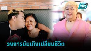 """""""ปิงปอง"""" อยู่วงการ 7 ปี ชีวิตเปลี่ยน สุดแฮปปี้สุขภาพคุณแม่ดีขึ้น"""