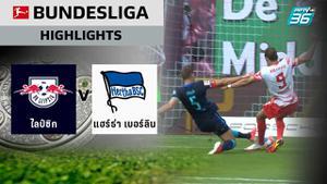 ไฮไลท์ ผลบอล #บุนเดสลีกา | ไลป์ซิก 6-0 แฮร์ธ่า เบอร์ลิน | 25 ก.ย. 64