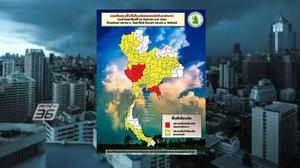 ฝนตกหนัก 59 จังหวัด กรมฯอุตุ พยากรณ์อากาศวันนี้ เตี้ยนหมู่ยังส่งผล ท่วมหนักหลายจังหวัด
