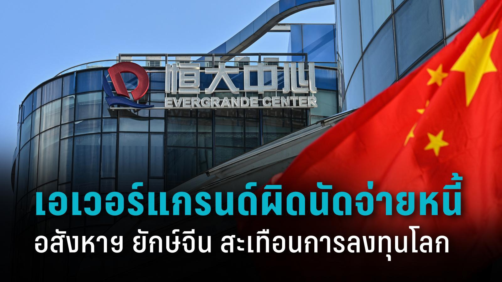 ปมผิดนัดจ่ายหนี้ เอเวอร์แกรนด์ (Evergrande)  อสังหาฯ ยักษ์จีน สะเทือนการลงทุนโลก