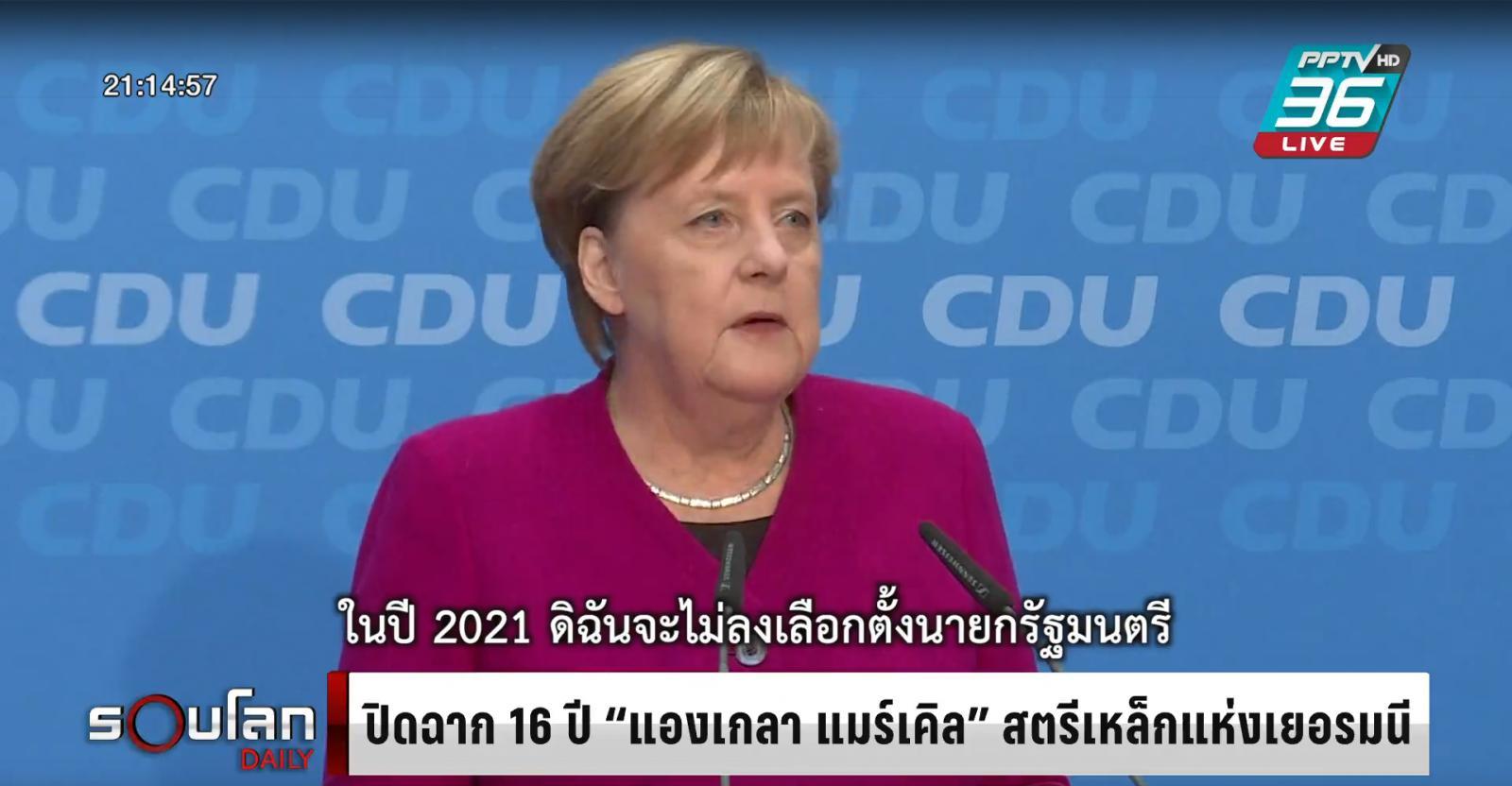 """ปิดฉาก 16 ปี """"แองเกลา แมร์เคิล"""" สตรีเหล็กแห่งเยอรมนี"""