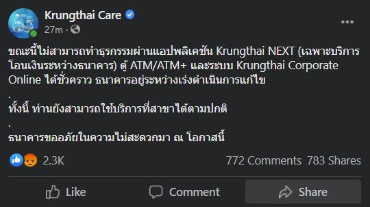 """""""กรุงไทย"""" แจ้งลูกค้า ทำธุรกรรมการเงินผ่านแอปฯ - ATM - ออนไลน์ ไม่ได้ชั่วคราว"""