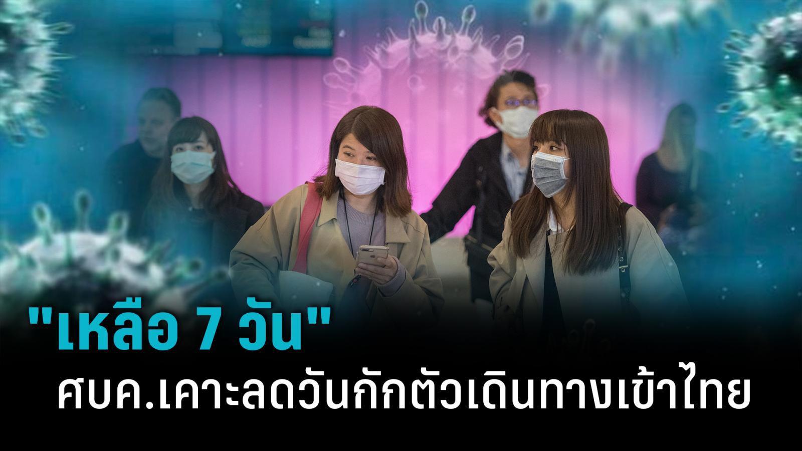 ลดวันกักตัวเดินทางเข้าไทย เหลือ 7 วัน กรณีมีใบรับรองฉีดวัคซีนครบโดส