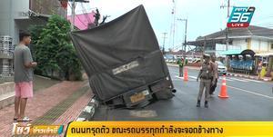 ถนนทรุดตัวขณะรถบรรทุกกำลังจอดข้างทาง หวิดพลิกคว่ำ
