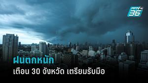 กรมอุตุฯ เตือน ฝนตกหนัก 30 จังหวัด กทม.โดน 60% ระวังน้ำท่วม-น้ำป่าหลาก