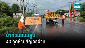 ตำรวจทางหลวงแจ้งเตือน ห้ามใช้ถนน 43 จุด หลังน้ำท่วมสูงจนสัญจรไม่ได้