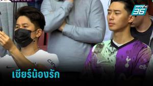 พัค ซอจุน แวะชม น้อง ซน  ยิง 1 ตุง ก่อนสเปอร์ส แพ้เกมลอนดอนดาร์บี้