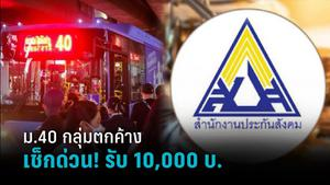 ม.40 เช็กสิทธิ  www.sso.go.th เยียวยากลุ่มตกค้าง 10,000 บาท -  ม.33 ทำไม เงินเยียวยารอบ 2 ยังไม่เข้า!