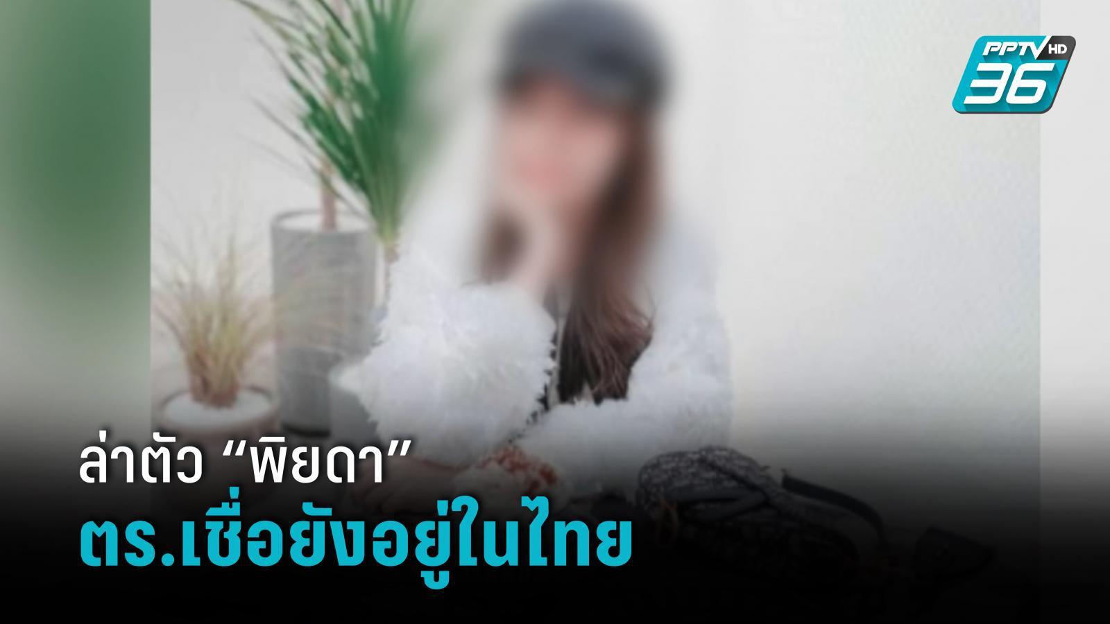 """ตร.กดดันหนัก ล่าตัว """"พิยดา"""" เชื่อยังอยู่ไทย เผยสาเหตุโกงตั้งแต่อายุ 16 แต่ลอยนวล"""
