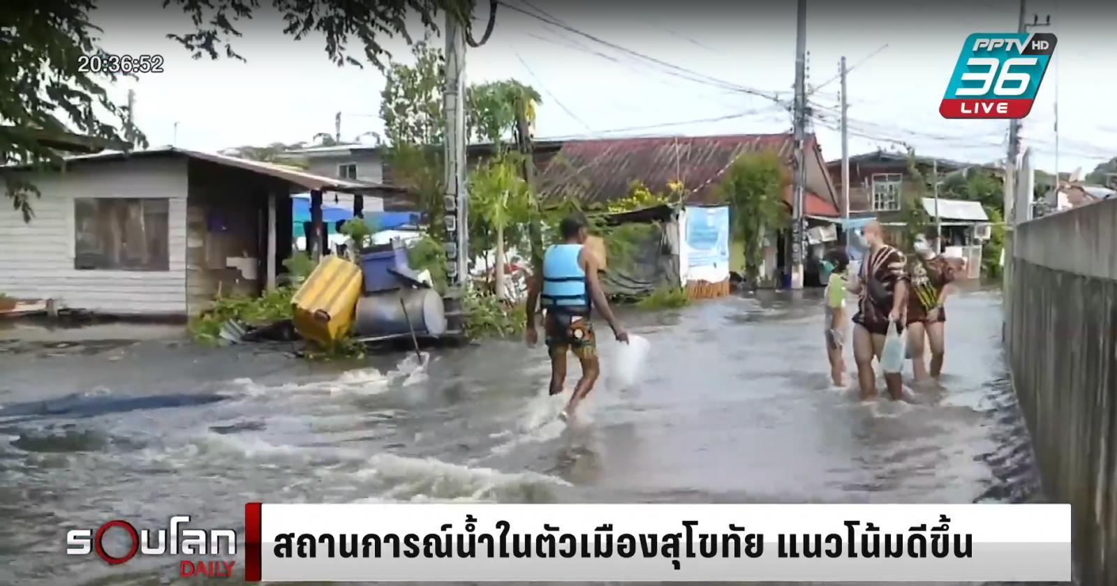 สถานการณ์น้ำในตัวเมืองสุโขทัย แนวโน้มดีขึ้น