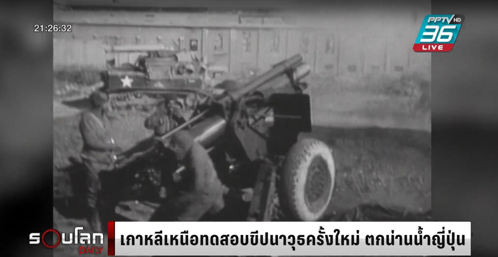 เกาหลีเหนือ ทดสอบขีปนาวุธครั้งใหม่ ก่อนฑูตขึ้นกล่าวเวทียูเอ็น