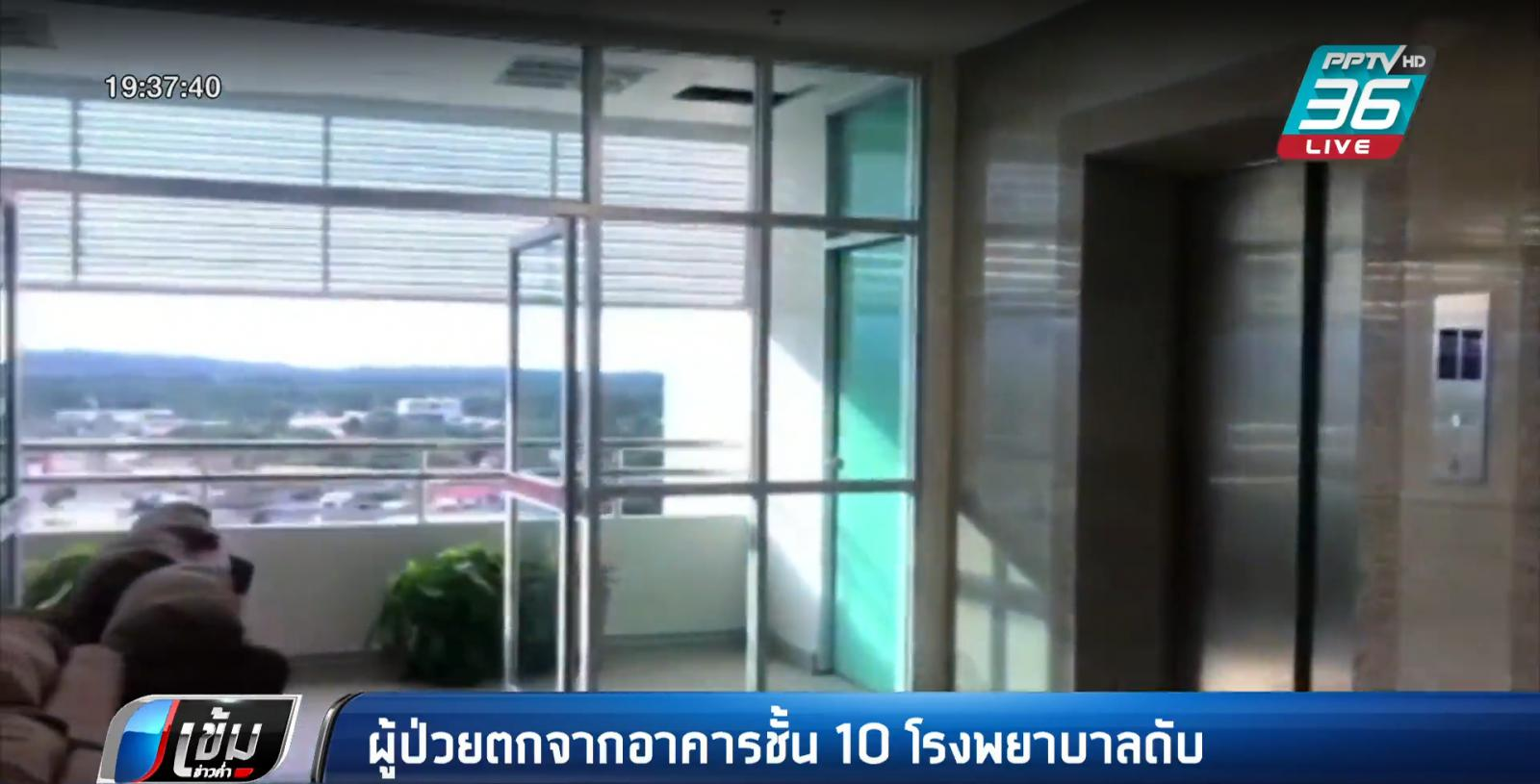 หนุ่มวัย 44 โดดตึกชั้น 10 รพ.ยะลา ร่วงกระแทกดับ พยาบาลเผยห้ามไม่ทัน