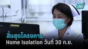 ราชวิถี ประกาศยุติการดูแลผู้ป่วยในโครงการ Home Isolation