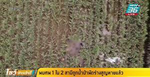 พบศพ 1 ใน 2 สามีถูกน้ำป่าพัดร่างสูญหายแล้ว
