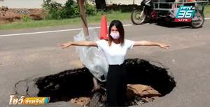 ชาวบ้านบุรีรัมย์ร้องถนนทรุดเป็นหลุมยักษ์