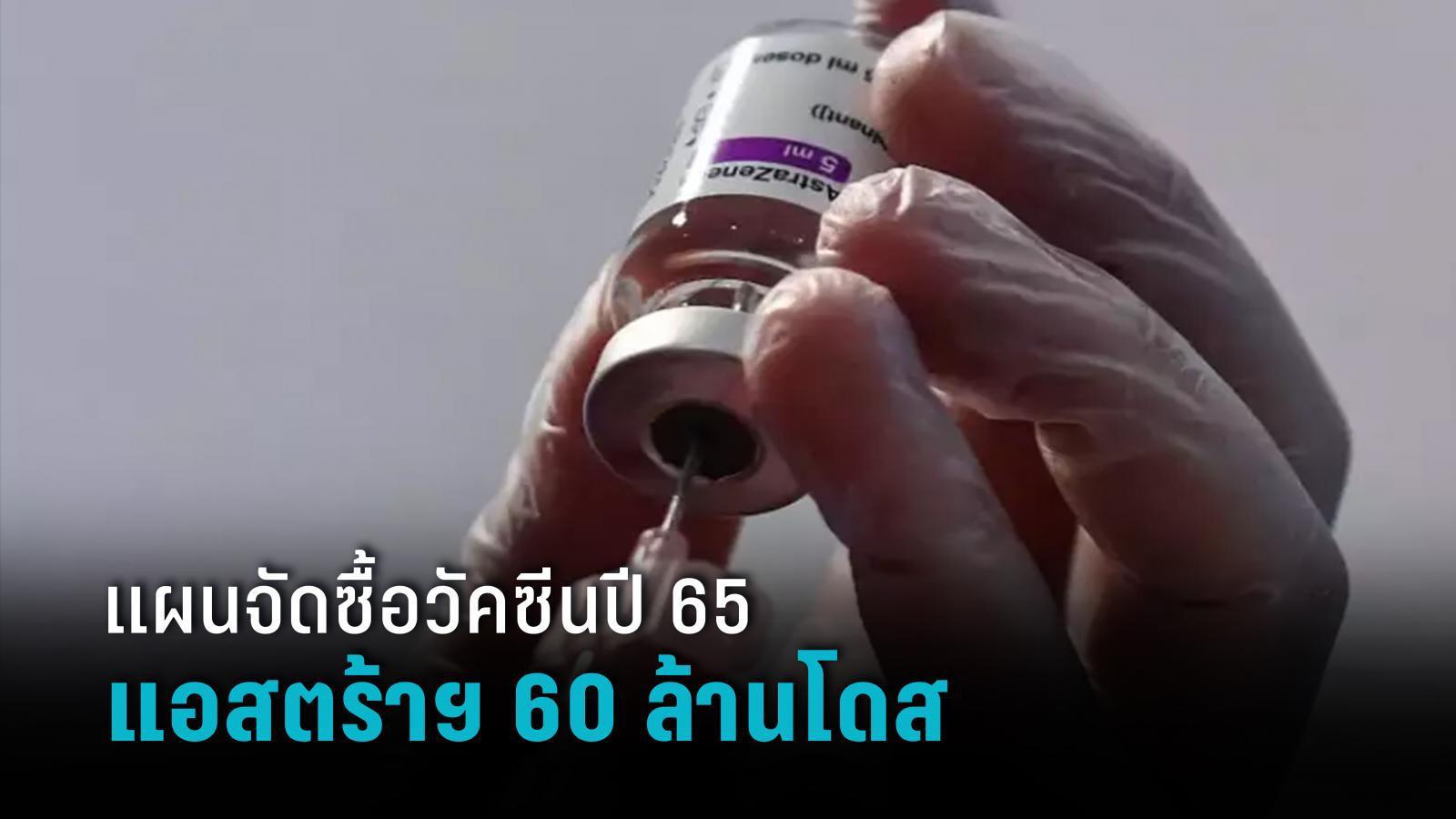 เคาะแผนจัดซื้อวัคซีนปี 65 จากบริษัทแอสตร้าเซนเนก้า 60 ล้านโดส