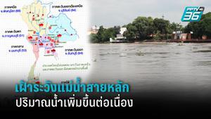 กอนช. สั่งเฝ้าระวังแม่น้ำสายหลักทุกสาย หลังปริมาณน้ำมีแนวโน้มเพิ่มขึ้น