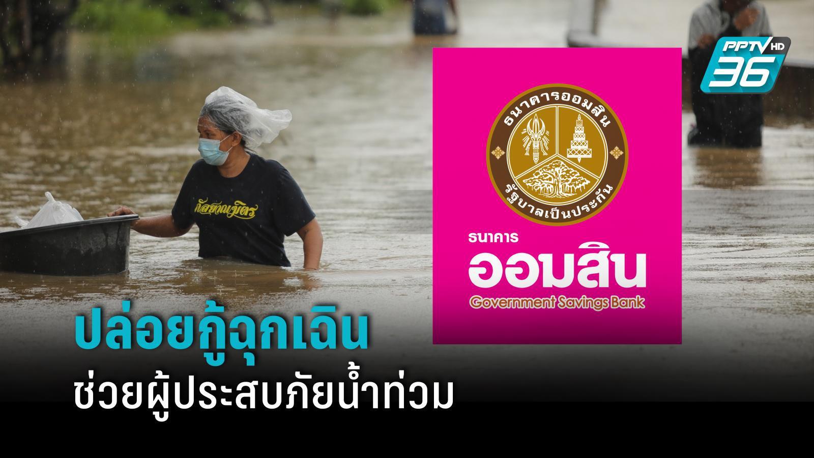 """""""ออมสิน"""" ช่วยผู้ประสบภัยน้ำท่วม ปล่อยกู้ฉุกเฉินปลอดชำระ 3 เดือน - ซ่อมบ้านวงเงิน 1 ล้าน"""